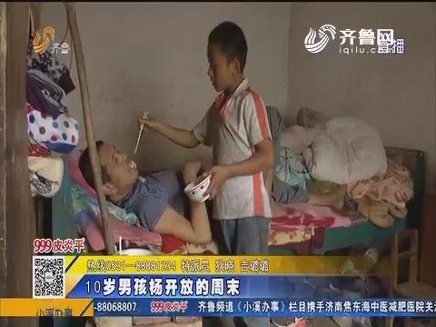 菏泽:10岁男孩杨开放的周末
