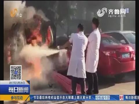 青岛:自行车棚突发大火引燃附近轿车