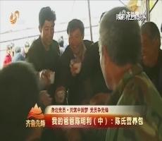 20170529《齐鲁先锋》:身边党员·共筑中国梦 党员争先锋 我的爸爸陈明利(中)—— 陈氏营养包