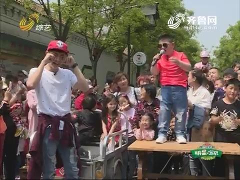明星宝贝:丁喆带小朋友办演唱会 小歌手多才多艺互抢镜头