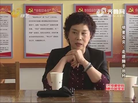 明星宝贝:婆媳大战一触即发 田老师为李鑫答疑解惑