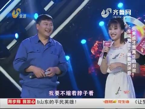 """让梦想飞:""""车间舞王""""飙歌女评委 究竟谁才是真正的刘欢?"""