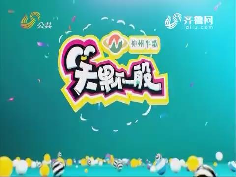20170529《笑果不一般》:选手被称气质忧伤 孙亮赞其很厉害