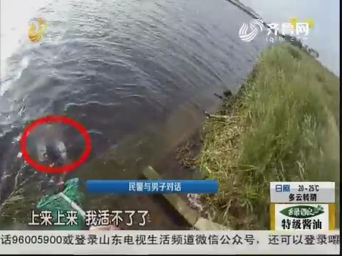 青岛:男子河边欲轻生 让民警收尸