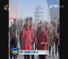 宁津:防邪宣传入眼入心