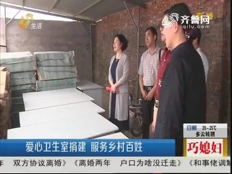 聊城:爱心卫生室捐建 服务乡村百姓