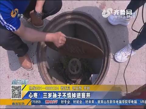 济南:心疼!三岁孙子不慎掉进窨井