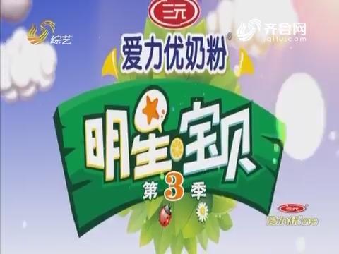 20170530《明星宝贝》:网红萌娃小十月 时隔一年再上舞台