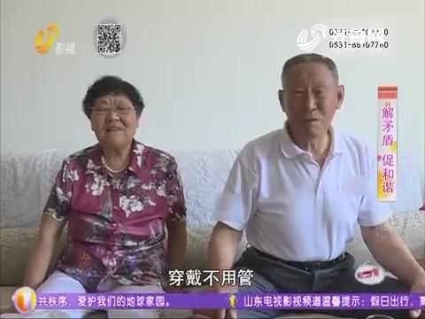 【第一调解】开海宝三轮车 做中华最美儿媳