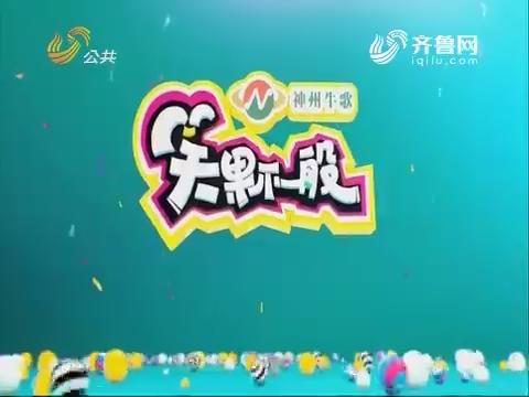 20170530《笑果不一般》:萌妹子携老面孔抒情演唱