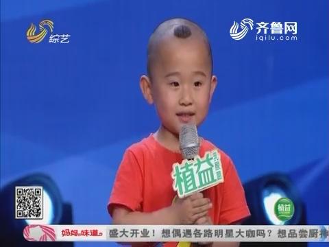 我是大明星:小玉玉登台 唱歌为三岁萌娃加油