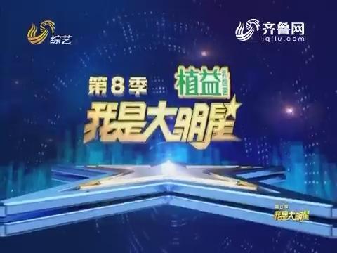 20170530《我是大明星》:第七季舞蹈天团 舞法舞天重返舞台