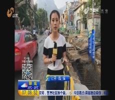 闪电连线:济南——拓宽卡脖子路段 环山路暂时变单行