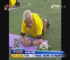 济南:平板达人比高下 养成健身好习惯