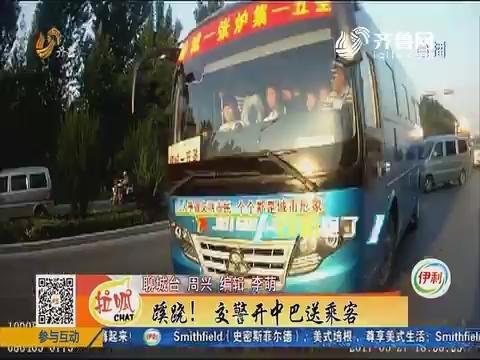 聊城:蹊跷!交警开中巴送乘客
