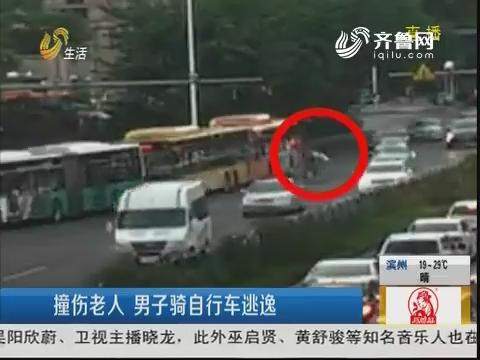 青岛:撞伤老人 男子骑自行车逃逸