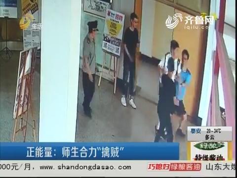 """淄博:正能量 师生合力""""擒贼"""""""