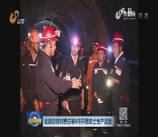 省政府将对枣庄等9市开展安全生产巡查