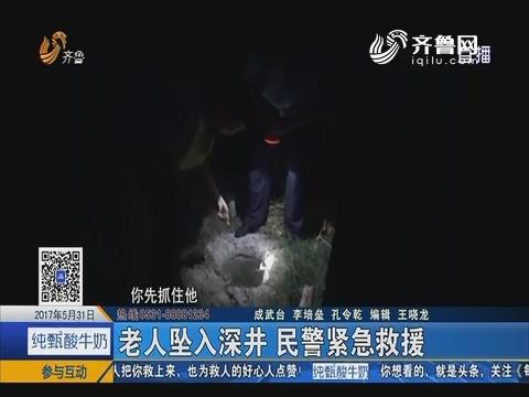 菏泽:老人坠入深井 民警紧急救援