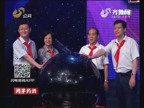 2017年山东省六一晚会6月1日晚播出