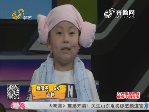 明星宝贝:尧宝评委方言PK 萌娃模仿爆笑不断