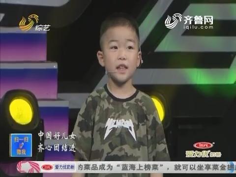 明星宝贝:综艺频道小粉丝立志从军 广告词信手拈来