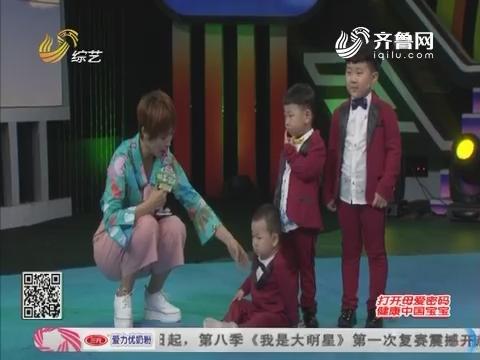 明星宝贝:三个兄弟齐登场 一岁宝宝呆萌可爱实力抢镜