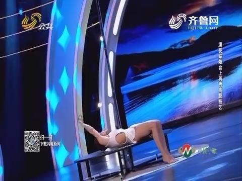 笑果不一般:漂亮姑娘台上再秀高超技艺