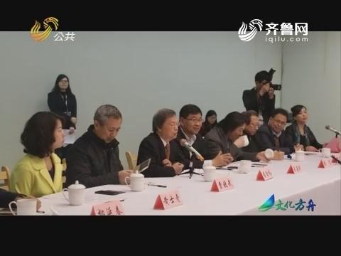 山东美术馆深入开展对台文化交流活动