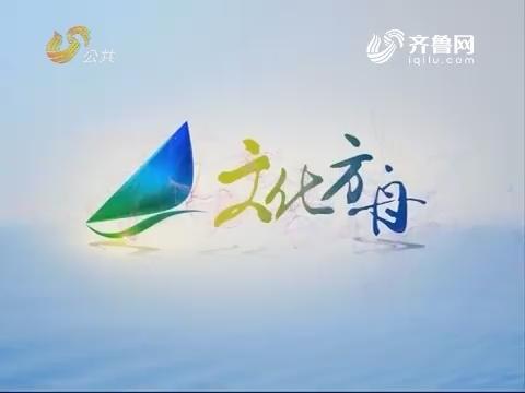 20170531《文化方舟》:山东吕剧院复排经典吕剧《钗头凤》 传统戏曲焕发生机与活力