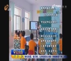 李克强给夏津县特殊教育学校学生复信 勉励学生们成长成才实现人生价值