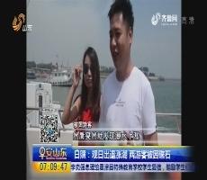 日照:观日出遇涨潮 两游客被困礁石
