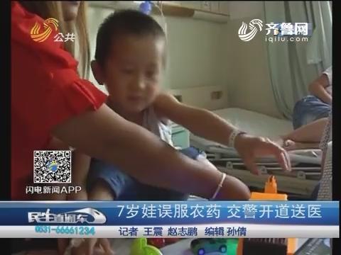 聊城:7岁娃误服农药 交警开道送医