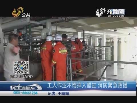 青岛:工人作业不慎掉入醋缸 消防紧急救援