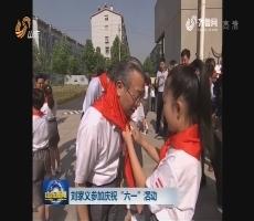 """省领导参加庆祝""""六一""""活动"""