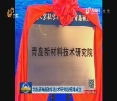 北航青岛新材料技术研究院揭牌成立