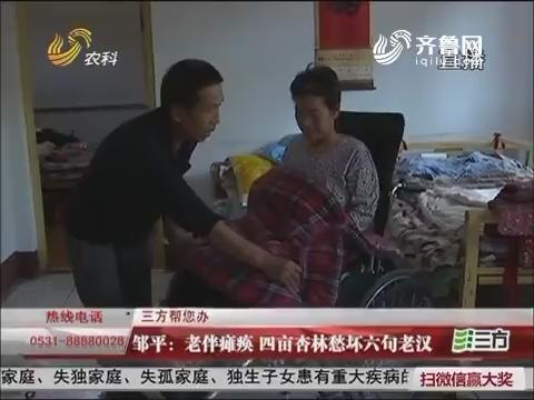 【三方帮您办】邹平:老伴瘫痪 四亩杏林愁坏六旬老汉