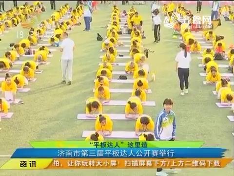 """""""平板达人""""这里造 济南市第三届平板达人公开赛举行"""