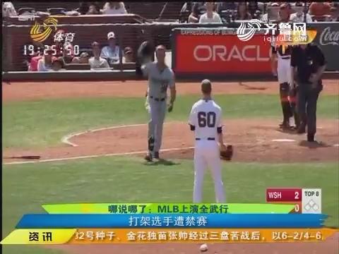 【闪电速递】哪说哪了:MLB上演全武行 打架选手遭禁赛