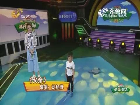 明星宝贝:刘旭博演唱歌曲《父亲》 未能成功晋级