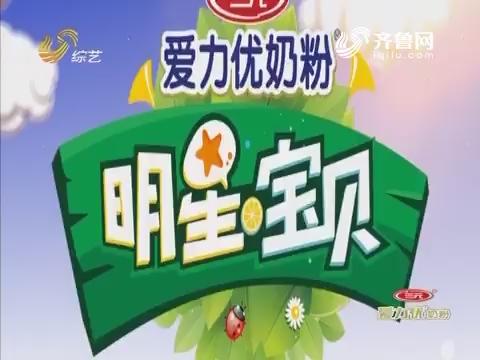 20170601《明星宝贝》:刘旭博演唱歌曲《父亲》 未能成功晋级