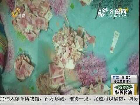青岛:五岁儿子留在家 5万元现金变碎片