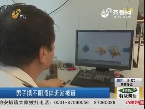 淄博:男子携不明液体进站被查