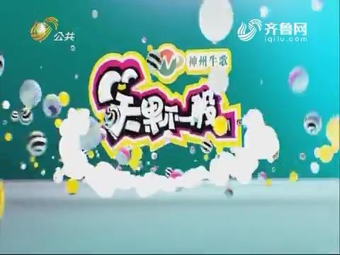 20170601《笑果不一般》:杨娜忆学生时代馋坏小健