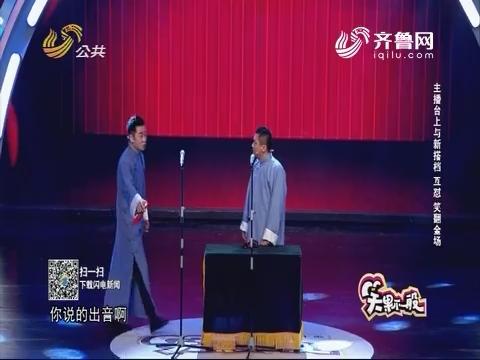 笑果不一般:主播台上与新搭档互怼笑翻全场
