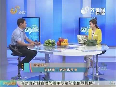 20170602《农科直播间》:我是站长——尚明泽 标准化种菜