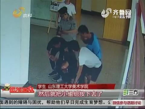 """【群众新闻】淄博:高猛你真""""猛""""设计智擒贼"""