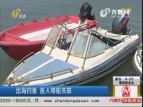青岛:出海钓鱼 连人带船失联