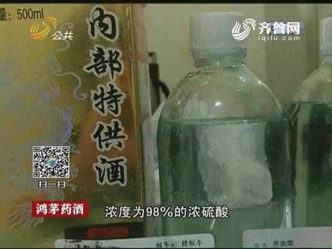 【淄博】带浓硫酸过安检谎称是酒 民警:喝一口