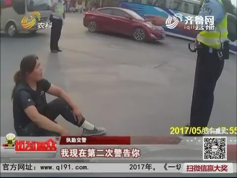 【群众新闻】济南:女子斜穿马路被查 声称交警打人
